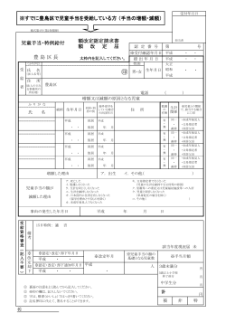 豊 島 区 長 額改定認定請求書 額 改 定 届 児童手当・特例給付 ※すでに