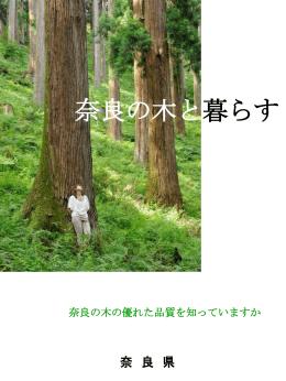 奈良の木と暮らす - 「奈良の木」マーケティング協議会
