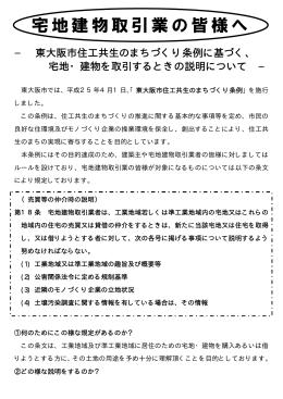 宅地建物取引業の皆様へ(ご案内チラシ) (ファイル名
