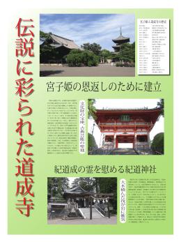 道成寺と紀道神社