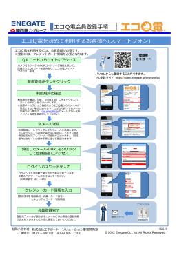 エコQ電会員登録  順 エコQ電を初めて利  するお客様へ(スマートフォン)