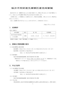 桜井市有財産先着順任意売却要領(PDF:272.8KB)