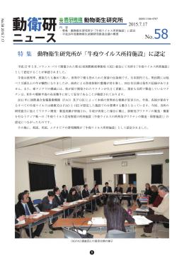 動衛研 - 農業・食品産業技術総合研究機構