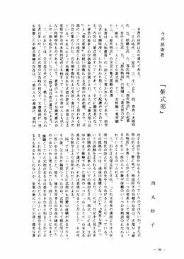 今井源衛著 『紫式部』