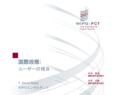 国際段階: - WIPO