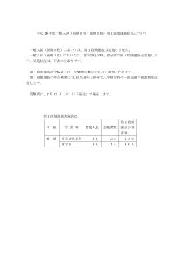 平成 26 年度一般入試(前期日程・後期日程)第1段階選抜結果について