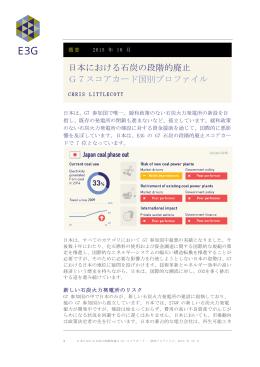 日本における石炭の段階的廃止 G7スコアカード国別プロファイル