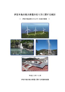 伊豆半島の風力発電の在り方に関する検討