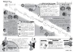 特集伊豆半島から世界へみんなでジャンプ(PDF:3529KB)