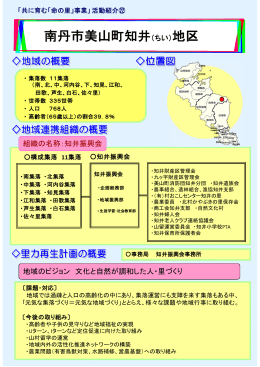 南丹市美山町知井(ちい)地区