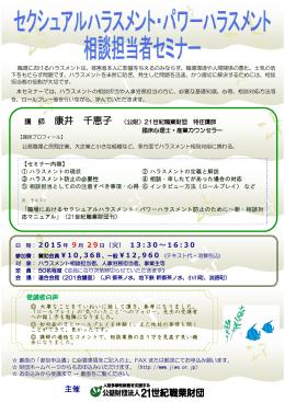 康井 千恵子 - 公益財団法人 21世紀職業財団