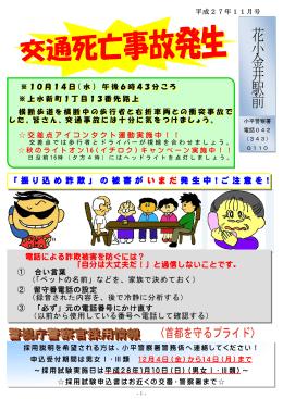 花 小 金 井 駅 前