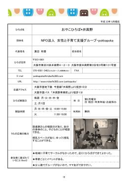 おやこひろば*井高野 NPO法人 女性と子育て支援グループ・pokkapoka