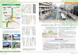 大分都心南北軸整備事業 新たなにぎわいを導くメーンストリートへ(PDF