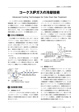 2.コークス炉ガスの冷却技術