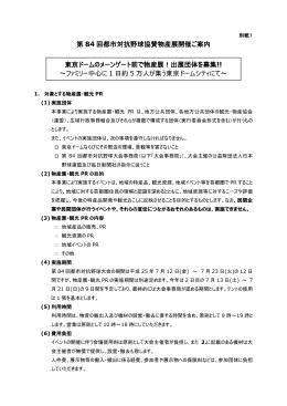 第 84 回都市対抗野球協賛物産展開催ご案内 東京ドームのメーンゲート