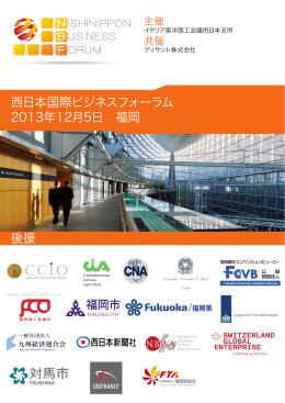 西日本国際ビジネスフォーラム