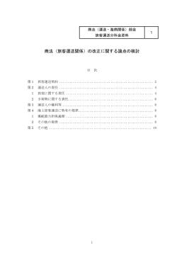 商法(旅客運送関係)の改正に関する論点の検討