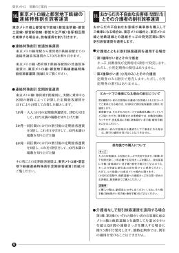 東京メトロ線と都営地下鉄線の 連絡特殊割引旅客運賃 おからだの不