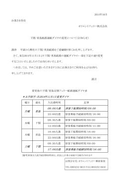 *太字斜字:自2014年11月1日変更ダイヤ 土曜 下関 17:00出港 旅客
