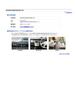 阿波旅客自動車協同組合 様 お客様情報 徳島県初のタクシーデジタル