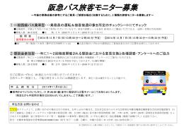 阪急バス旅客モニター募集