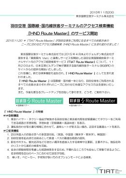 羽田空港 国際線・国内線旅客ターミナルのアクセス検索機能 『HND