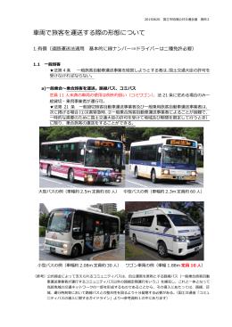 資料2 車両で旅客を運送する際の形態について (PDF形式