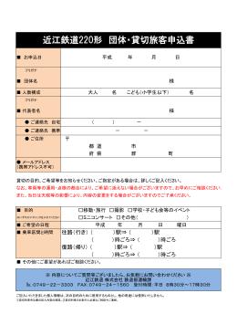近江鉄道220形 団体・貸切旅客申込書