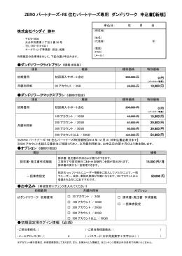 ZERO パートナーズ・RE 住むパートナーズ専用 ダンドリワーク 申込書