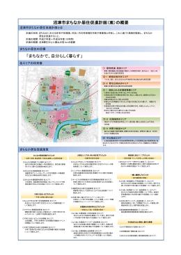 沼津市まちなか居住促進計画(案)の概要 「まちなかで、自分らしく暮らす」