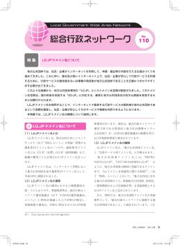 LG.JP ドメイン名について [793KB pdfファイル]