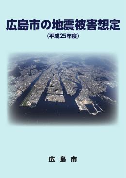 【リーフレット】広島市の地震被害想定