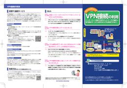 VPN接続の利用 - 情報教育環境ナビゲーション