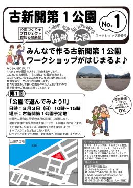 古新開第1公園 - くれシェンド