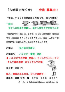 「古地図で歩く会」 会員 募集中!