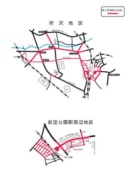 所 沢 地 区 航空公園駅周辺地区