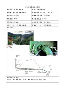 小水力発電施設の概要 発電所名:荒砥沢発電所 位置:宮城県栗原市