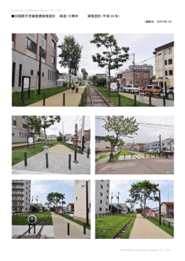旧国鉄手宮線整備実施設計 :緑道/小樽市 実施設計(平成 24 年)