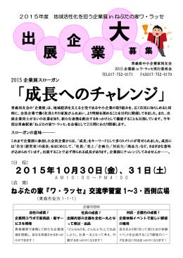 「成長へのチャレンジ」 - 青森県中小企業家同友会