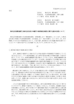 株式会社横浜銀行と株式会社東日本銀行の経営統合検討に関する基本