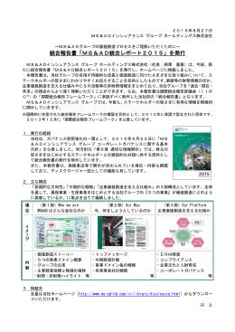MS&AD統合レポート2015