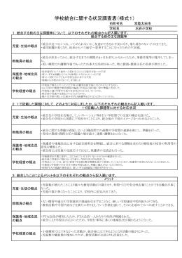 学校統合に関する状況調査表(様式1)