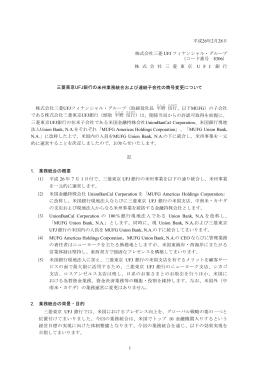 ニュースリリース | 三菱UFJ銀行