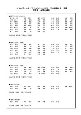 ヤマハジュニアピアノコンクール2015三木楽器大会予選の審査結果を