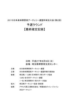 予選ラウンド 【最終確定記録】 - 日本身体障害者アーチェリー連盟