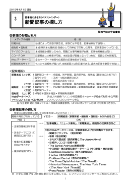 新聞記事 (pdf:241kb)