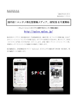 国内初!エンタメ特化型情報ディア SPICEを今夏開始!