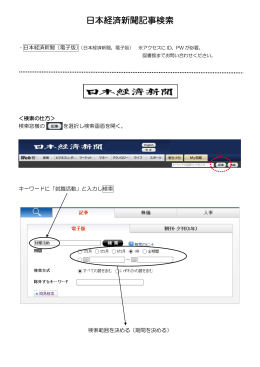 日本経済新聞記事検索