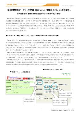 朝日新聞記事データベース「聞蔵 DNA for L」、「聞蔵Ⅱ